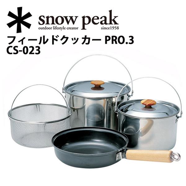 【全品エントリーでプラス5倍 4/9 20時~】【スノーピーク/snow peak】キッチン/フィールドクッカー PRO.3/CS-023 【SP-COOK】 お買い得 【clapper】