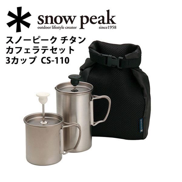即日発送 【スノーピーク/snow peak】キッチン/スノーピーク チタンカフェラテセット 3カップ/CS-110 【SP-COOK】 お買い得