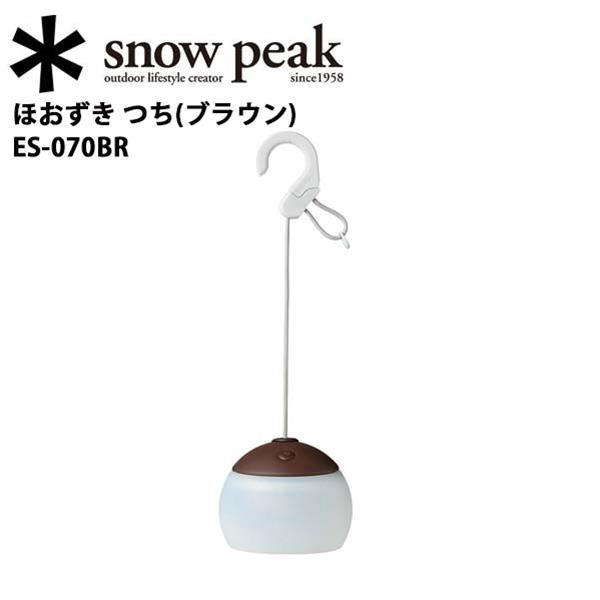 即日発送 【スノーピーク/snow peak】LED/ほおずき つち(ブラウン)/ES-070BR 【SP-STOV】 お買い得