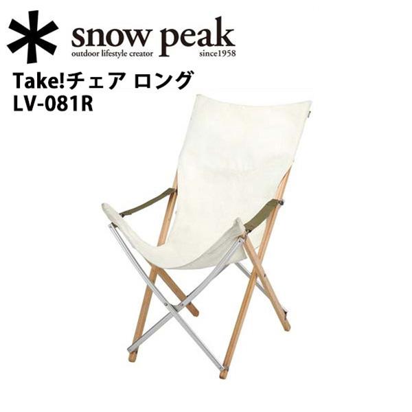 【スノーピーク/snow peak】ファニチャー/Take!チェア ロング/LV-081R 【SP-FUMI】 お買い得 【clapper】