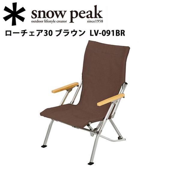【スノーピーク/snow peak】ローチェア30 ブラウン LV-091BR 【SP-GRDN】 お買い得 【clapper】