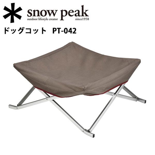 snowpeak スノーピーク【キャンプ用品の王道】 ★Snow Peak スノーピーク 犬用コット/ドッグコット/PT-042 【SP-ETCA】