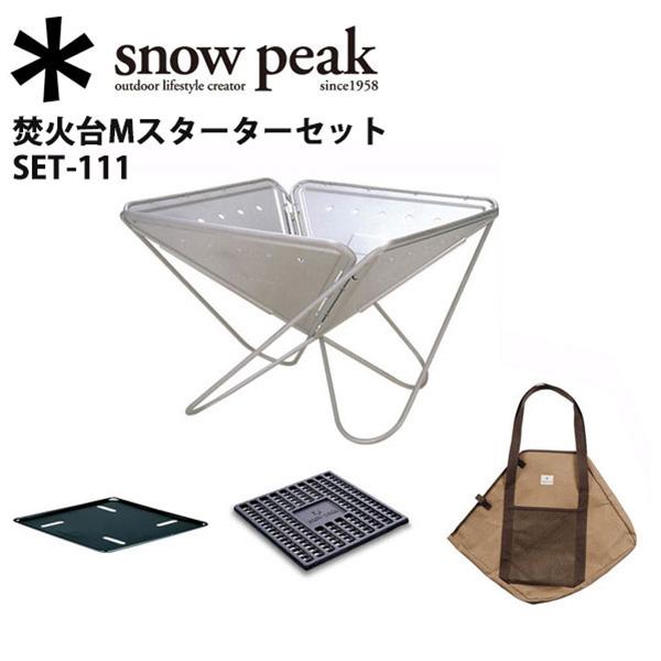 ★ 【スノーピーク/snow peak】焚火台/焚火台Mスターターセット/SET-111 【SP-SGSM】 お買い得