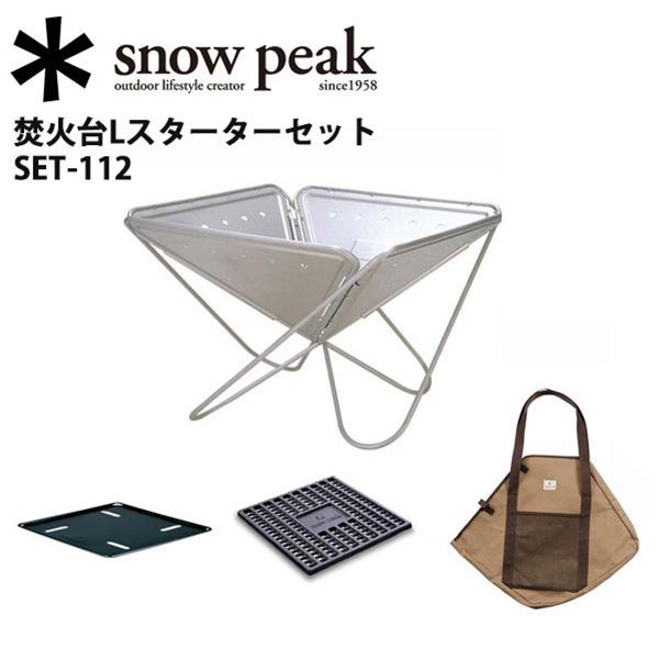 ★ 【スノーピーク/snow peak】焚火台/焚火台Lスターターセット/SET-112 【SP-SGSM】 お買い得