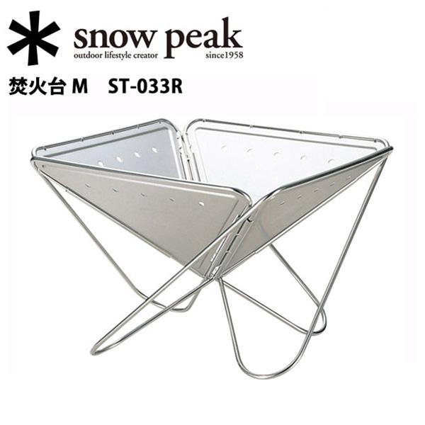 ★ 【スノーピーク/snow peak】焚火台/焚火台 M/ST-033R 【SP-SGSM】 お買い得