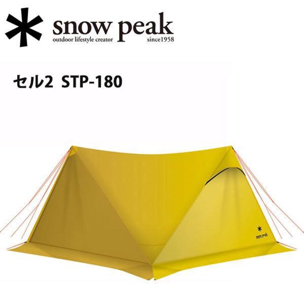 【全品エントリーでプラス5倍 4/9 20時~】【スノーピーク/snow peak】マウンテン/セル2/STP-180 【SP-SLTR】 お買い得 【clapper】