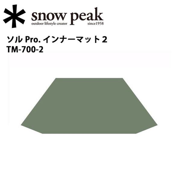 【全品エントリーでプラス5倍 4/9 20時~】【スノーピーク/snow peak】テント/シェルター/ソル Pro. インナーマット2/TM-700-2 【SP-SLTR】 お買い得 【clapper】