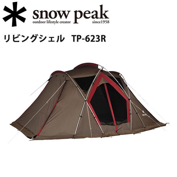 即日発送 【スノーピーク/snow peak】テント リビングシェル TP-623R 【SP-TENT】 お買い得