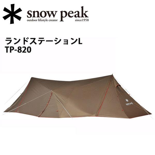 ★ 【スノーピーク/snow peak】テント・タープ/R/ランドステーションL/TP-820 【SP-TARP】 お買い得
