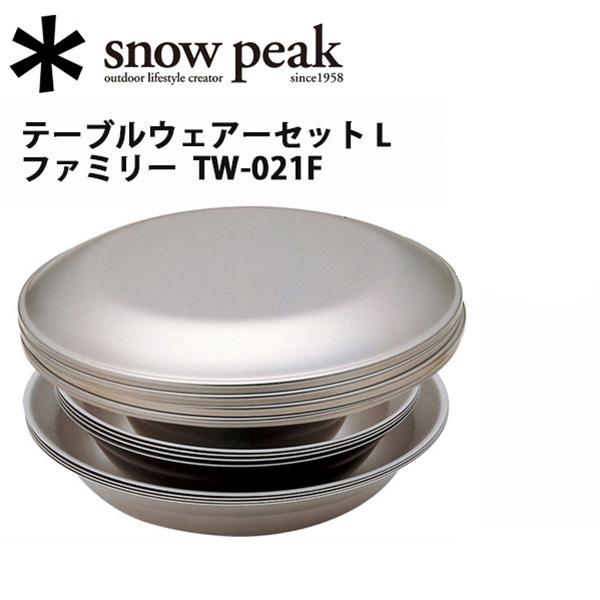【スノーピーク/snow peak】テーブルウェア/テーブルウェアーセット L ファミリー/TW-021F 【SP-TLWR】 お買い得 【clapper】