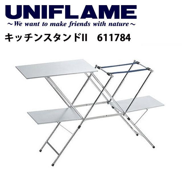 即日発送 【ユニフレーム UNIFLAME】 キッチンスタンドII/611784 【UNI-LIKI】 お買い得