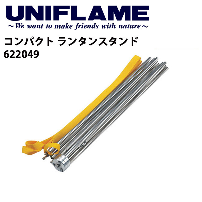 uf-622049【UNIFLAME/ユニフレーム】コンパクトランタンスタンド/622049
