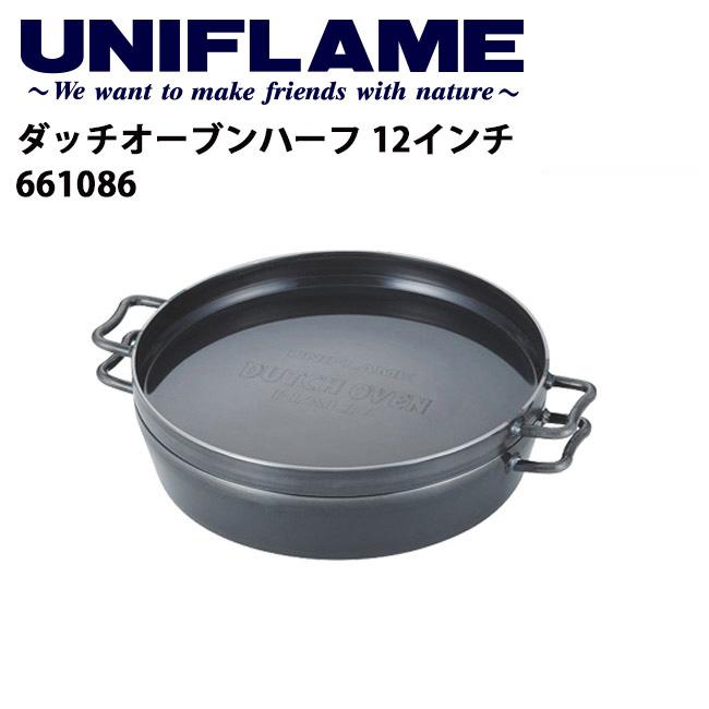 【ユニフレーム UNIFLAME】 ダッチオーブンハーフ 12インチ/661086 【UNI-DTOV】 お買い得 【clapper】