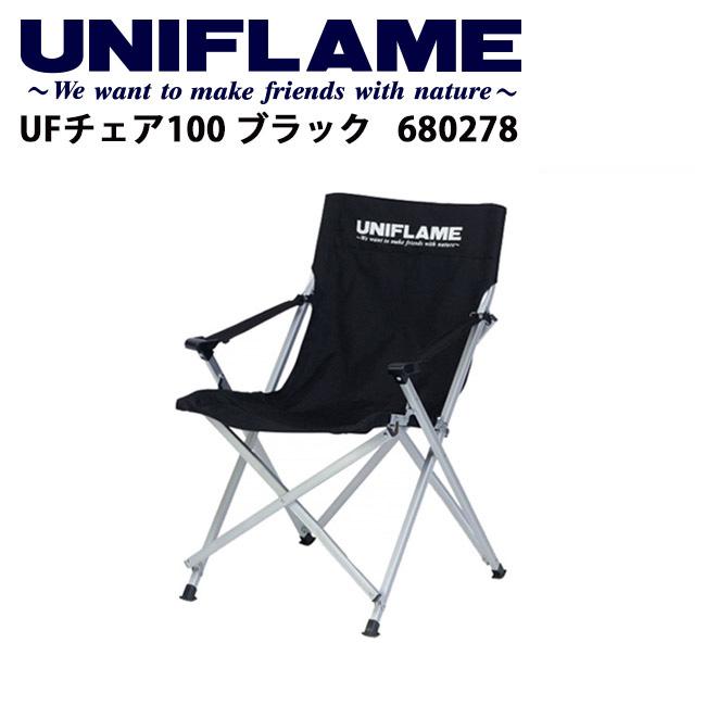 即日発送 【ユニフレーム UNIFLAME】 UFチェア100 ブラック/680278 【UNI-LIKI】 お買い得