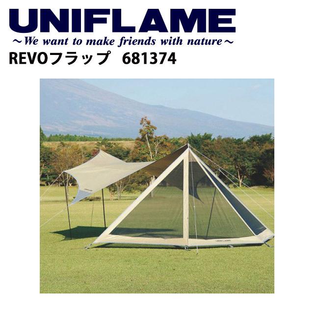 【ユニフレーム UNIFLAME】 REVOフラップ/681374 【UNI-TENT】 お買い得 【clapper】