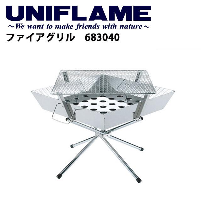 【ユニフレーム UNIFLAME】 ファイアグリル/683040 【UNI-BBQF】 お買い得 【clapper】