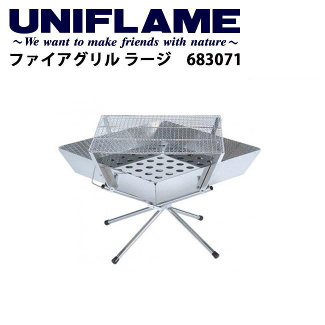【ユニフレーム UNIFLAME】 ファイアグリル ラージ/683071 【UNI-BBQF】 お買い得 【clapper】