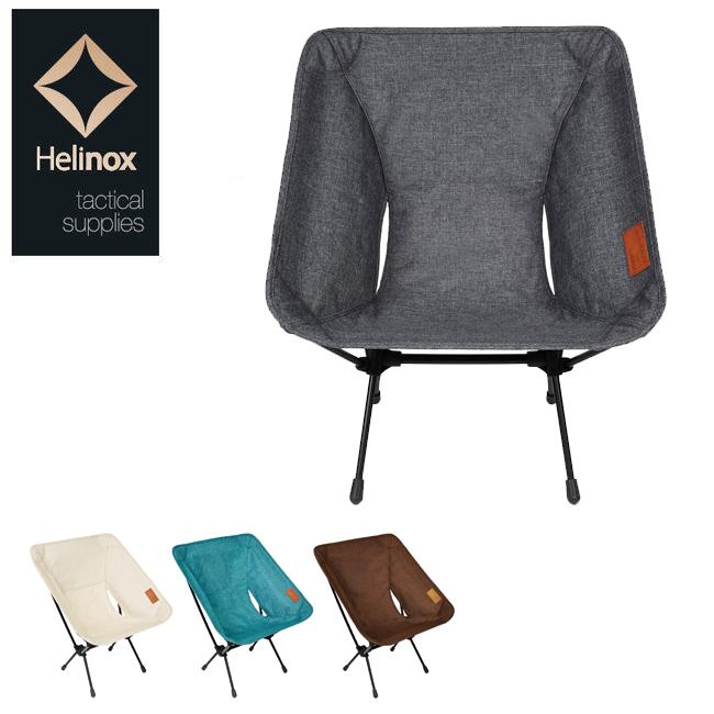 即日発送 日本正規品 送料無料 ヘリノックス HELINOX コンフォートチェア