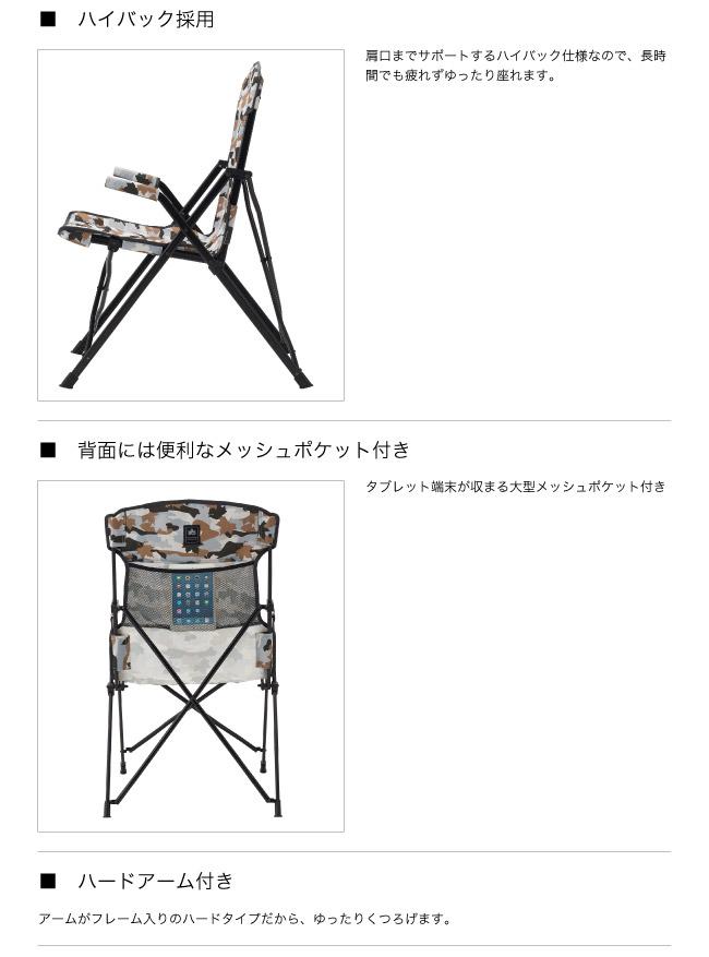 即日発送 ロゴス LOGOS デザインダイニングチェア(カモフラ) 73174043