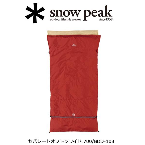 即日発送 スノーピーク (snow peak) セパレートオフトンワイド 700/BDD-103 【SP-SLPG】