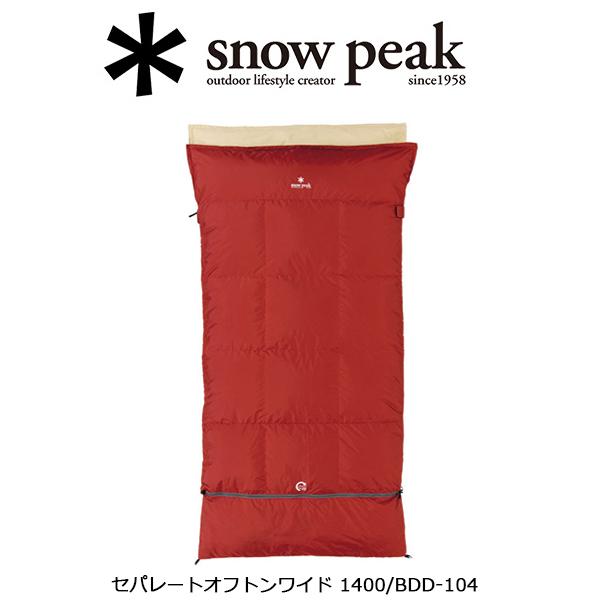 【全品エントリーでプラス5倍 4/9 20時~】スノーピーク (snow peak) セパレートオフトンワイド 1400/BDD-104 【SP-SLPG】 【clapper】