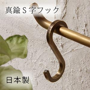 D.Brass 真鍮 S字フック アンティーク 高い素材 驚きの価格が実現 ブラス インターワークの真鍮製タオルハンガーに掛けられます 日 インターワークス S字フック 製 本 アンティークな古美色仕上げのSフック
