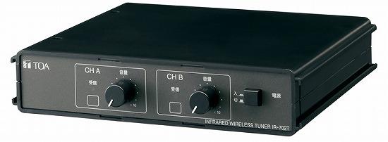 赤外線チューナー 2Ch IR-702T TOA