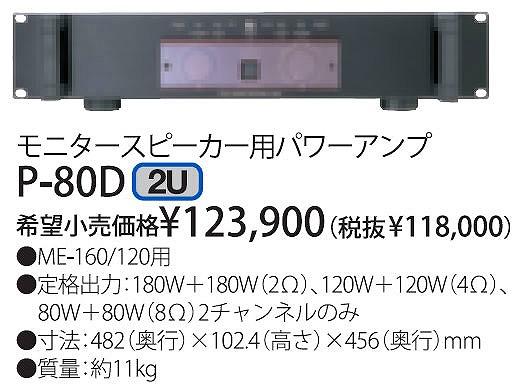 パワーアンプ 120Wx2Ch P 80D TOA6gb7yfvY