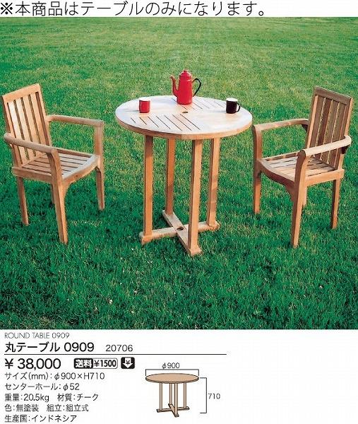丸テーブル 0909 20706 ジャービス商事