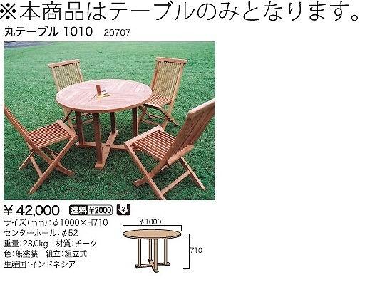 【送料無料】 ジャービス商事丸テーブル 1010 20707 ※商品はテーブルのみです。その他は商品に含まれません。 丸テーブル 1010 20707 ジャービス商事