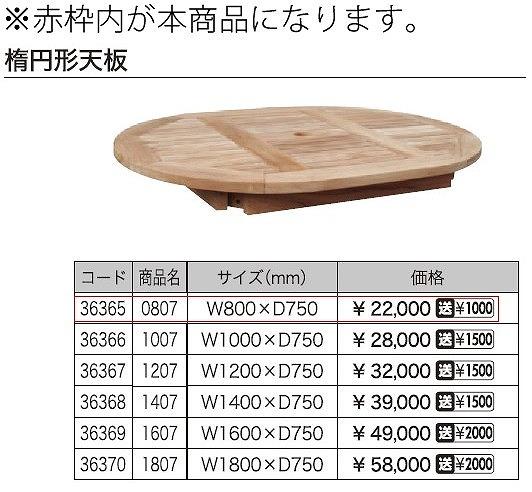 コンビネーションテーブル 楕円形天板 0807 36365 ジャービス商事