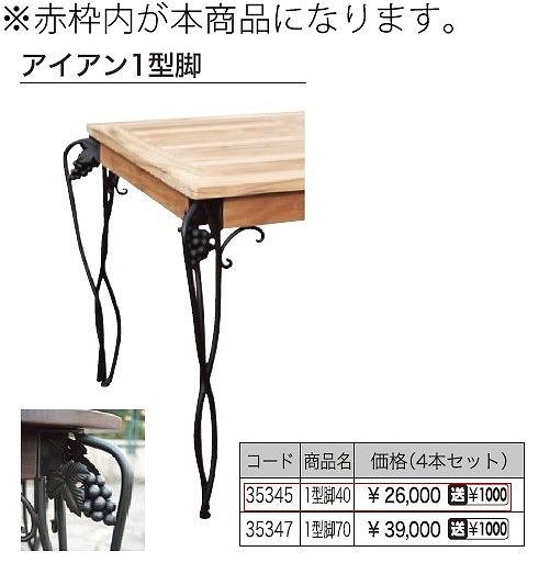 コンビネーションテーブル アイアン1型脚40(4本入) 35345 ジャービス商事