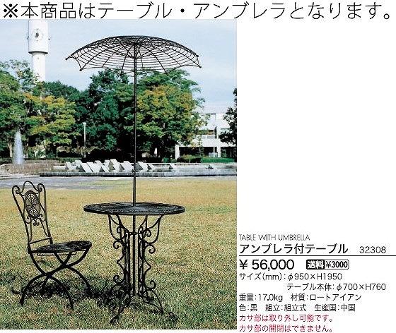 アンブレラ付テーブル 32308 ジャービス商事