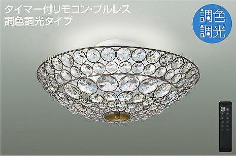 ダイコー シーリングライト 10~12畳 LED 調色 調光 DCH-41314