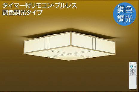 ダイコー 和風シーリングライト ~6畳 LED 調色 調光 DCL-41075