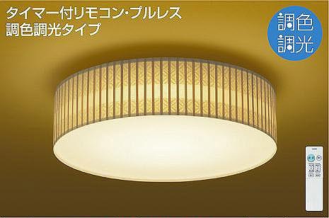 ダイコー 和風シーリングライト ~8畳 竹 LED 調色 調光 DCL-41096