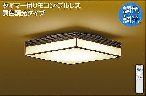 ダイコー 和風シーリングライト ~10畳 オイルステン LED 調色 調光 DCL-41102