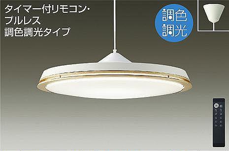 ダイコー ペンダントライト 8~10畳 LED 調色 調光 DPN-41106