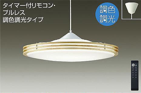 ダイコー ペンダントライト オーク LED 調色 調光 DPN-41120