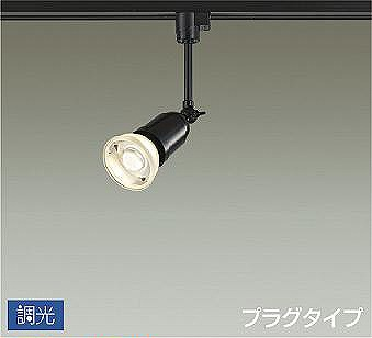 送料無料 ◆高品質 DAIKOレール用スポットライト DSL-4834YTG 賜物 ※調光器別売です 別途お求めください ダイコー ダクト用スポットライト 黒 電球色 LED 調光