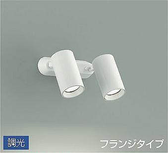 ダイコー スポットライト 白 LED 温白色 調光 DSL-5400AWG