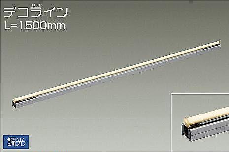 ダイコー デコライン 間接照明 LED 電球色 調光 DSY-4638YTG