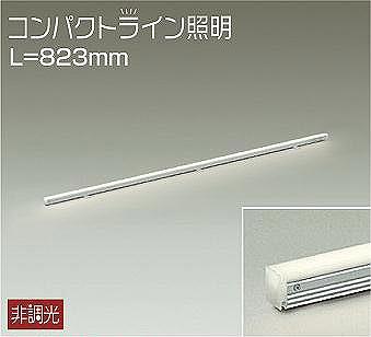 ダイコー コンパクトライン照明 間接照明 L=823 LED(温白色) DSY-5234AWE
