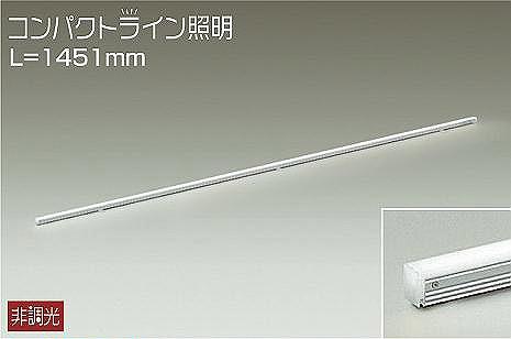 ダイコー コンパクトライン照明 間接照明 L=1451 LED(白色) DSY-5236NWE