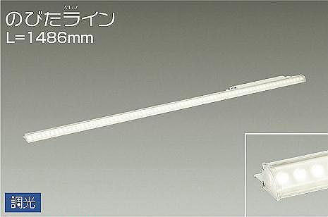 ダイコー のびたライン 間接照明 LED 温白色 調光 DSY-5257AWG