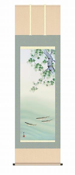 高い素材 送料無料 掛け軸 表装 新作製品 世界最高品質人気 印刷 和風 和室 縁起物 三幸 KZ2A6-33B 尺五 床の間 掛軸 納期は約7~10日前後です 楓に鮎 緒方葉水 メーカー直送 モダン