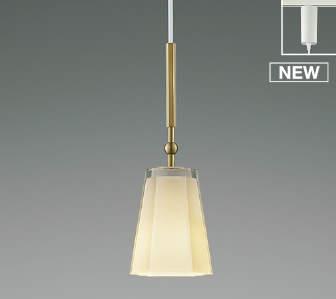 コイズミレール用ペンダントライト AP52304 コイズミ レール用ペンダントライト ブラス LED 内祝い 電球色 購買