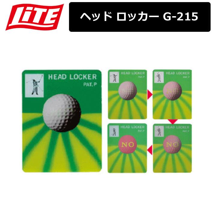 ゴルフ GOLF オンラインショップ 合格 ネコポス便対応 取り寄せ商品 G-215 ヘッド LITE ライト まとめ買い特価 ロッカー