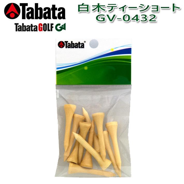 ゴルフ GOLF 通販 通常 店内全品対象 タバタ 白木 ティー ショートGV-0432 ネコポス便対応 Tabata ご予約品