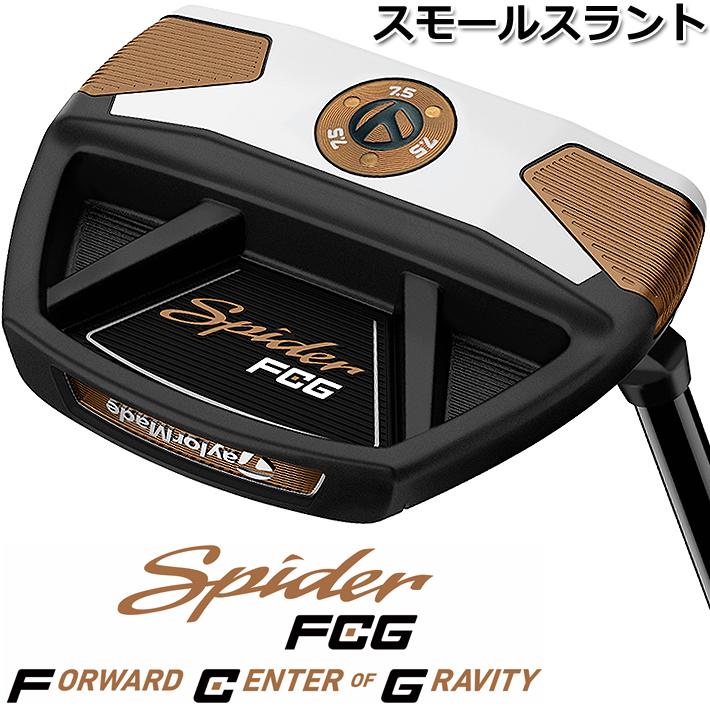 【2020年モデル】【テーラーメイド】 SPIDER FCG SMALL SLANT PUTTERスパイダー FCG スモールスラント パター33inch/34inch BLACK/WHITE【TaylorMade】【日本正規品】【送料無料】